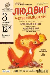 Афиша концерта Людвиг Четырнадцатый