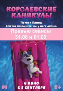 Афиша Превью мультфильма Королевские каникулы