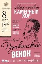 Пушкинский венок
