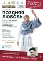 Театральная Россия