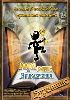 zolotoy-klyuchik 00