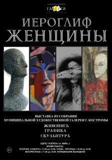 Афиша выставки Иероглиф женщины