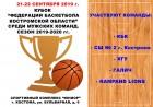 Баскетбол среди мужских команд