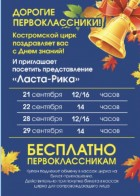 БЕСПЛАТНО в ЦИРК первоклассникам!!!