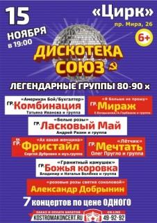 Афиша концерта Дискотека СОЮЗ