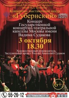 Афиша концерта Государственная капелла Москвы имени Вадима Судакова