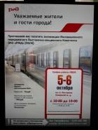 Комплекс ОАО РЖД (ПВЛК)
