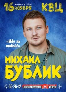 Афиша концерта Михаил Бублик