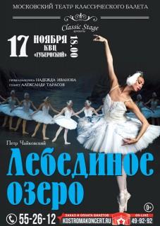 Афиша концерта Московкий театр классического балета. Лебединное озеро