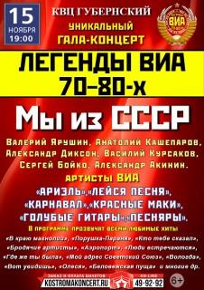 Мы из СССР