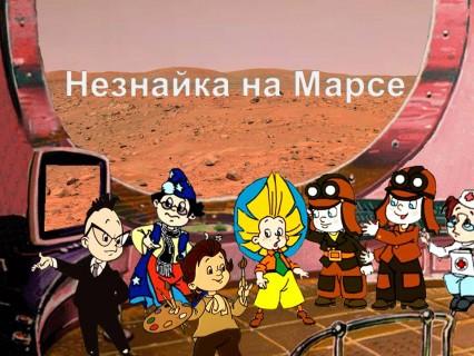 Афиша Незнайка на Марсе
