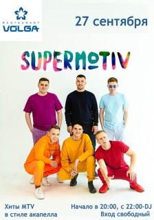 Афиша концерта Supermotiv