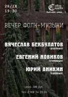 Вечер Фолк-Музыки