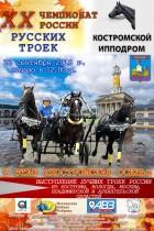 XX Чемпионат России русских троек