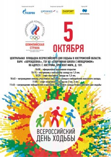 Афиша Всероссийский день ходьбы