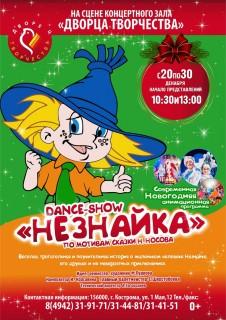 Dance-show Незнайка