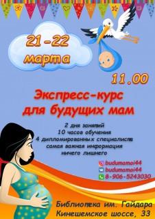 Экспресс-курс для будущих мам