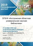 Географический диктант в КОУНБ