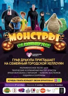 Городской семейный хеллоуин