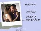 Nuevo cumpleaños - новый день рождения!