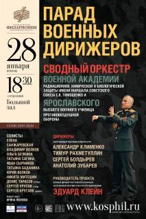 Афиша концерта Парад военных дирижеров