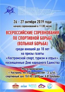 Афиша Соревнования по спортивной борьбе
