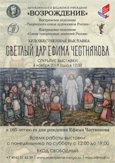Афиша выставки Светлый дар Ефима Честнякова