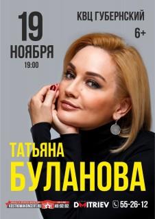 Афиша концерта Татьяна Буланова