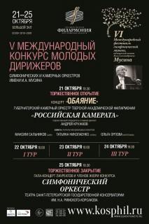 V Международный конкурс молодых дирижёров
