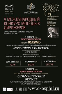 Афиша концерта V Международный конкурс молодых дирижёров