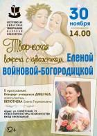 Елена Войнова-Богородицкая