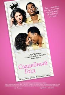 Постер Свадебный год