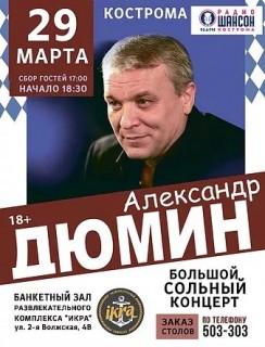 Афиша концерта Александр Дюмин