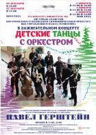 Детские танцы с оркестром