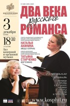 Два века русского романса
