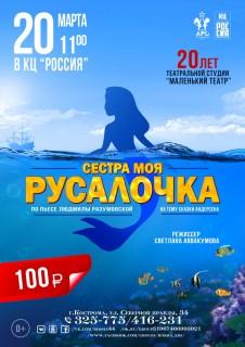 Афиша спектакля Русалочка