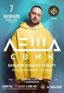 Афиша концерта Лёша Свик