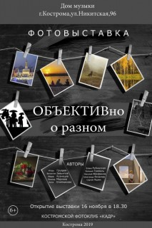 Афиша выставки Объективно о разном