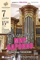 «Органный мир барокко