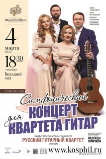 Симфонический концерт для квартета гитар