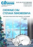 Снежные сны Степана Тимофеевича