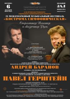 Афиша концерта Страстная Испания и сказочная Русь