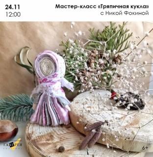 Афиша мастер-класса Тряпичная кукла