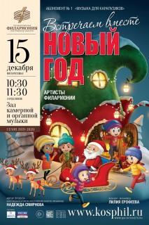 Афиша концерта Встречаем вместе Новый год