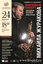 Юбилейный концерт Михаила Журакова