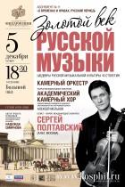 Золотой век русской музыки