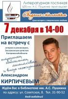 Александр Кирпичёв