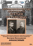 Предпринимательская деятельность братьев Третьяковых