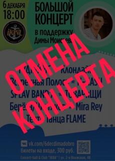 Афиша концерта В поддержку Дмитрия Моисеева