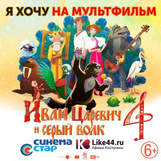 Афиша Премьера мультфильма Иван Царевич и Серый Волк 4